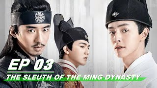 【SUB】E03: The Sleuth of the Ming Dynasty 成化十四年  | iQIYI