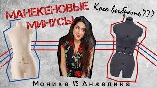Минусы Моники и раздвижного манекена/Мой опыт/Какой  манекен выбрать?
