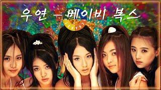 우연 - 베이비 복스/ 7080 히트곡 댄스곡 90년대~2000년대 케이팝/ Song That Koreans…