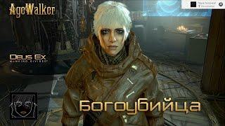 Deus Ex Mankind Divided  Достижение God Killer  Богоубийца для игры Deus Ex Mankind Divided  Полное прохождение на русском языке