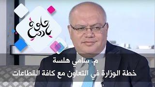 م. سامي هلسة - خطة الوزارة في التعاون مع كافة القطاعات