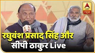 #शिखरसम्मेलनबिहार में RJD नेता रघुवंश प्रसाद सिंह और बीजेपी नेता सीपी ठाकुर Live | ABP News Hindi
