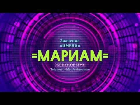 Значение имени Мариам - Тайна имени
