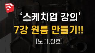 스케치업 강의 7강 원룸(도어,창호) 만들기!!