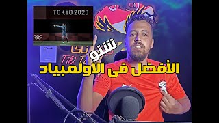 محمد الشناوى الأفضل فى الأولمبياد طوكيو 2021