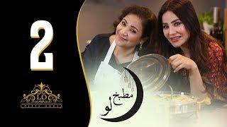 لجين عمران - مطبخ لو (الحلقة الثانية - كرات البطاطس بالدجاج و المشروم) | رمضان ٢٠١٨