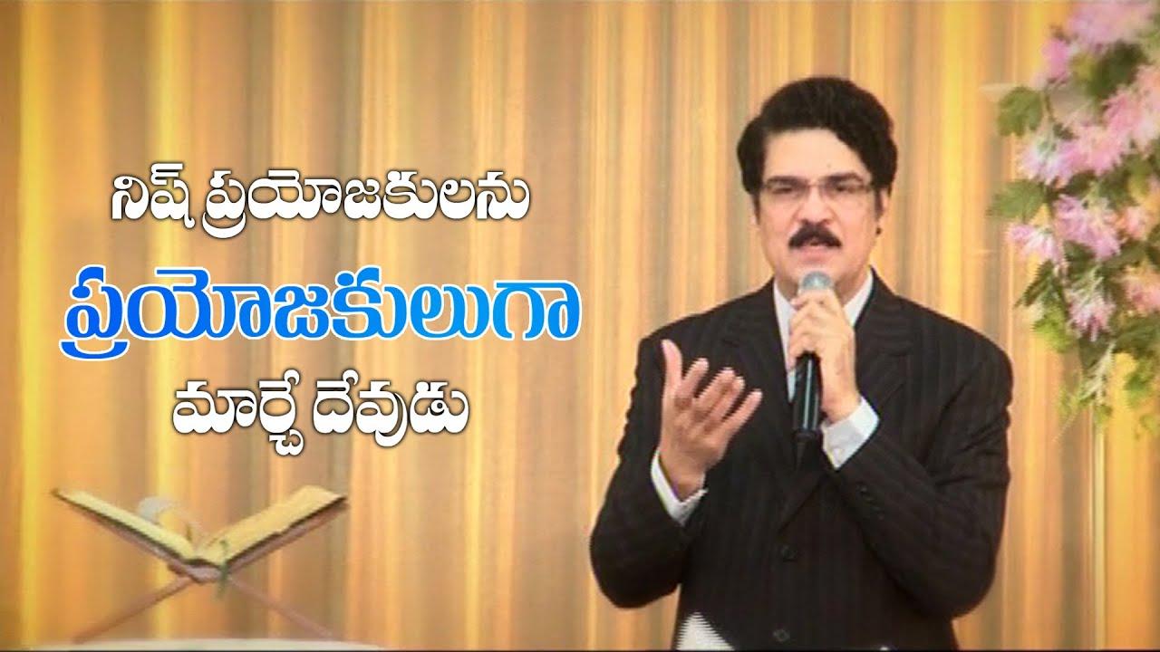 నిష్ ప్రయోజకులను ప్రయోజకులుగా మార్చే దేవుడు ! | Manna Mnaku 502 | Dr Jayapaul