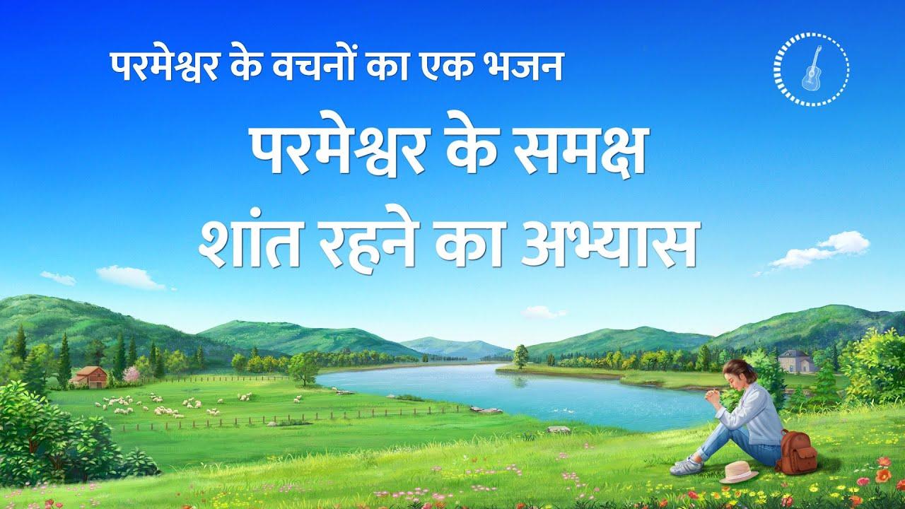 परमेश्वर के समक्ष शांत रहने का अभ्यास | Hindi Christian Song With Lyrics