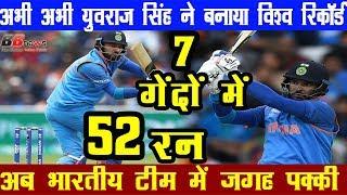 Download युवराज सिंह ने बनाया विश्व रिकॉर्ड 7 गेंद में 52 रन, अब भारतीय टीम में उनकी जगह पक्की Mp3 and Videos