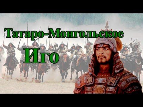 Что Прикрыли Татаро-Монгольским