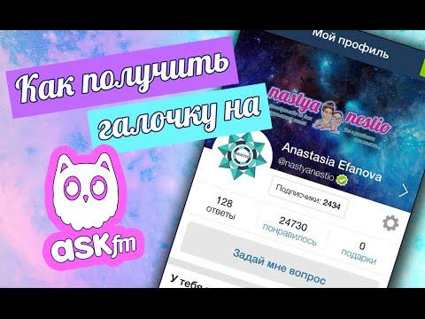 Как получить галочку в Ask.fm | Конкурс | nastyanestio