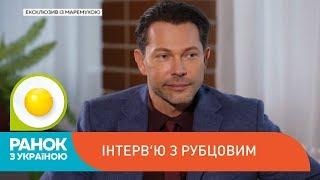 Чи закоханий зараз Кирило Рубцов | Ранок з Україною