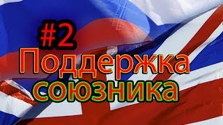 Готовимся к казакам 3 #2 Украина Vs Португалии