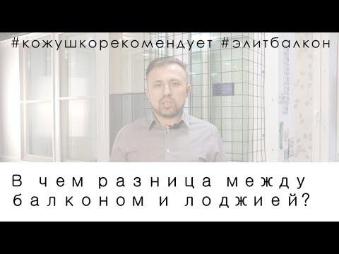 В ЧЕМ ОТЛИЧИЕ МЕЖДУ БАЛКОНОМ И ЛОДЖИЕЙ?//ЭЛИТБАЛКОН