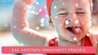 Как укрепить иммунитет ребенка. Мамина школа. ТСВ