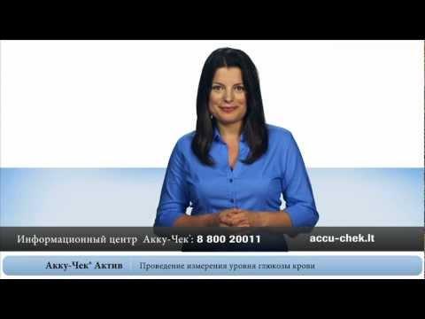 Как Пользоваться Системой  Accu-Chek® Active
