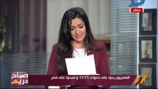 مذيعة «دريم»: «المصريون صبحوا على مصر بجنيه إمبارح بدل المظاهرات»