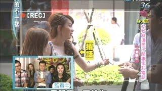 2014.08.22真的不一樣part3 遇到不平之事 舉牌女神Bebe是否會化身成小辣椒?! thumbnail