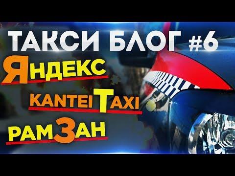 ТАКСИ БЛОГ #6 Яндекс Такси Рено Логан в такси / Kantei Taxi