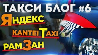 ТАКСИ БЛОГ #6 Яндекс Рено Логан Kantei Taxi