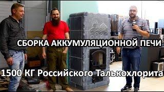 Монтаж-сборка печи-камина Лахта из Карелии. Русская печь из талькомагнезита