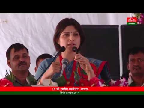 Speech of Member of Parliament Smt. Dimple Yadav Ji