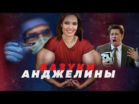 РУКИ-БАЗУКИ ПРЕВРАЩАЕТСЯ В ДЖОЛИ // Алексей Казаков