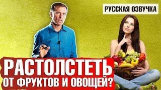 Можно ли РАСТОЛСТЕТЬ от ФРУКТОВ и ОВОЩЕЙ? (русская озвучка)