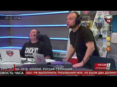 Эмоции ведущих Спорт FM от развязки финала ОИ-2018 Россия - Германия - Видео с YouTube на компьютер, мобильный, android, ios