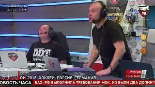 Эмоции ведущих Спорт FM от развязки финала ОИ-2018 Россия - Германия-Спорт FM