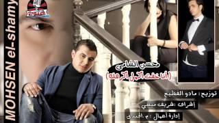 اغنية محسن الشامي خفت اكمل اكرهك 2016 كاملة اون لاين YouTube مع الكلمات