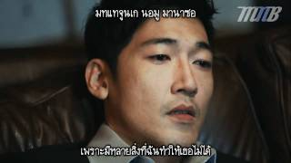[MNB] Noel - 그리워 그리워 (I Miss You) MV [THAI SUB]