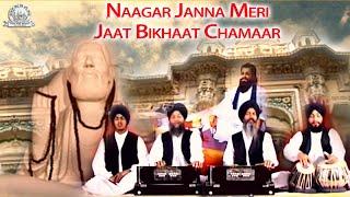 Bhai Maninder Singh Ji Sri Nagar Wale - Naagar Janna Meri Jaat Bikhaat Chamaar |Gurbani Kirtan