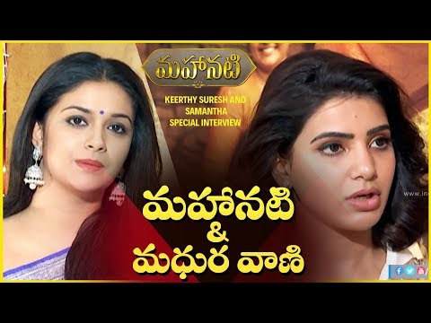 Samantha and Keerthy Suresh special interview about Mahanati | Nadigaiyar Thilagam | #Mahanati