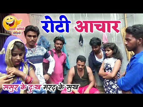 || COMEDY VIDEO || रोटी आचार || Bhojpuri Comedy Video |MR Bhojpuriya