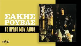 Σάκης Ρουβάς - Το Πρώτο Μου Λάθος - Official Audio Release