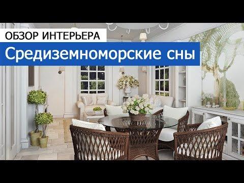 Дизайн интерьера: дизайн квартиры 110 кв.м - Средиземноморские сны