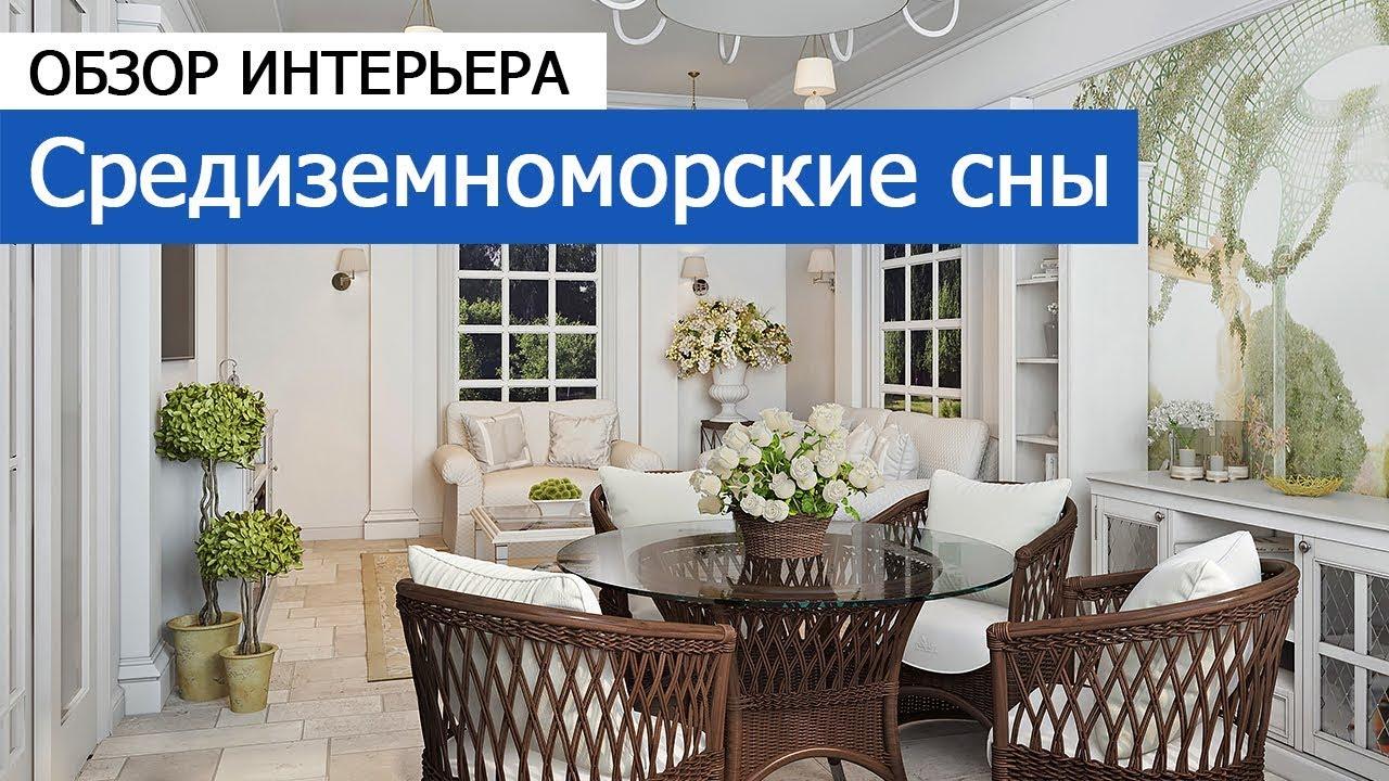 Дизайн Интерьера: Дизайн Квартиры 110 Кв. М - Средиземноморские Сны|Дизайн Комнаты для Девушки Молодой