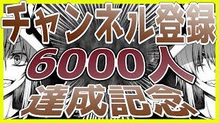 【6000人記念】見ないと損だぜ、天然素材を丁寧に調理する!【 #屍鬼ライブ 】
