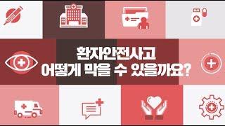 환자안전보고학습시스템 @의료기관평가인증원