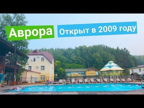 Санаторий «Аврора», курорт Белокуриха, Россия - Sanatoriums.com