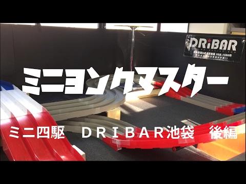 ミニ四駆 DRIBAR池袋で完走したよ!後編 ミニヨンクマスターミニ四駆復帰後5か月