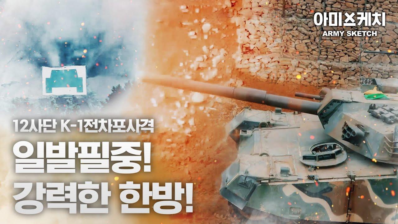 강력한 한방이 있는 K-1전차포 사격! [아미스케치]