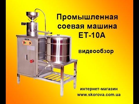 Промышленная соевая машина ЕТ-10А