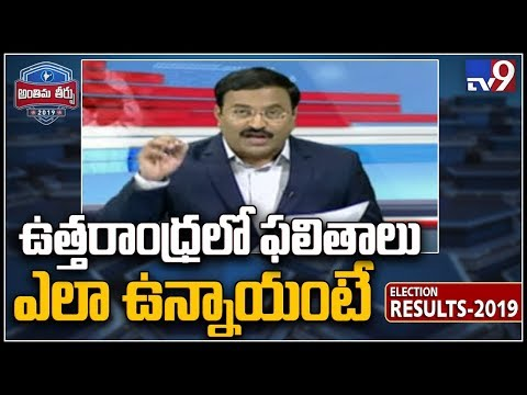 YSR Congress likely to clean sweep North Andhra districts - TV9
