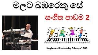 Malata Babareku Se Keyboard Lesson