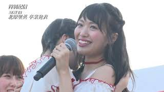 NGT48お披露目2周年スペシャルライブ キャプテン北原里英卒業発表 / NGT48[公式] 北原里英 検索動画 4
