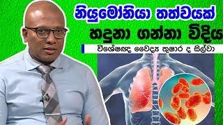 නියුමෝනියා තත්වයක් හදුනා ගන්නා විදිය | Piyum Vila |01-08-2019|Siyatha TV Thumbnail