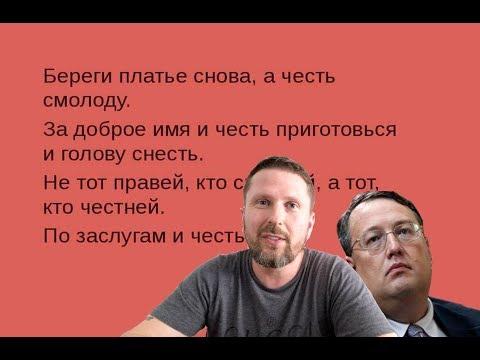 Антон Геращенко - пpaвила честной жизни thumbnail