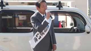 山梨市長選挙'14 候補者 望月せいき 街頭演説